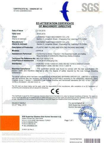 欧洲CE认证(包装机)