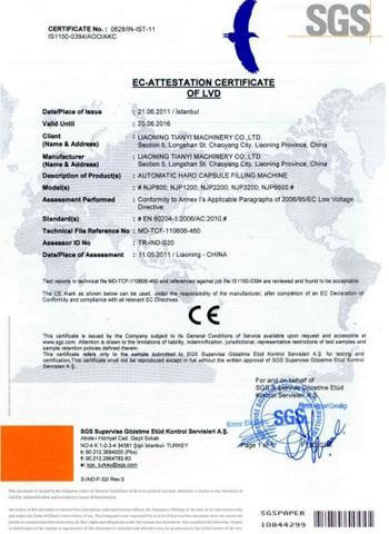欧洲CE认证(胶囊充填机)