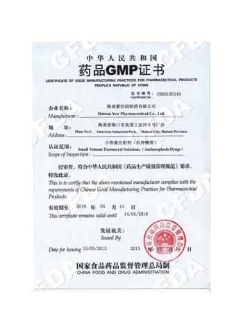 小容量注射剂(抗肿瘤)GMP