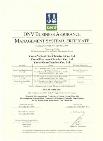 OHSAS18001:2007职业健康与安全管理体系认证
