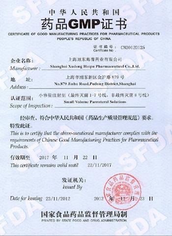 新版药品GMP证书