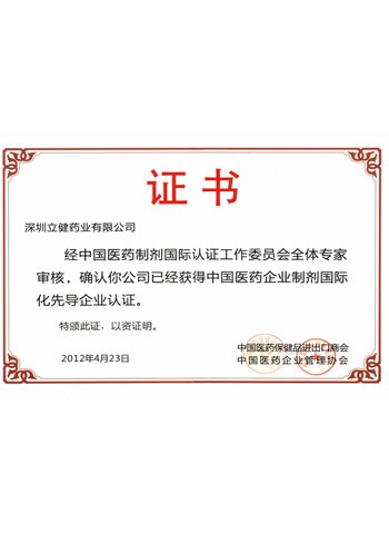 2012 中国医药企业制剂国际化先导企业认证证书