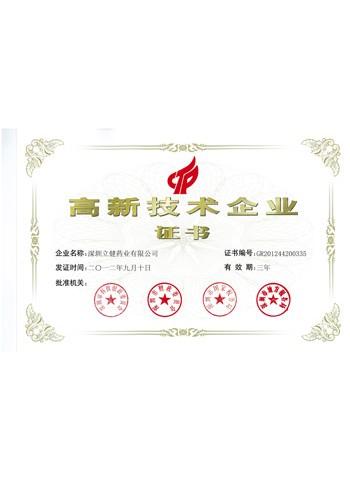 2013.03国家高新技术企业证书