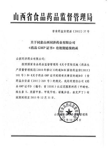 药品GMP证书有效期延续函