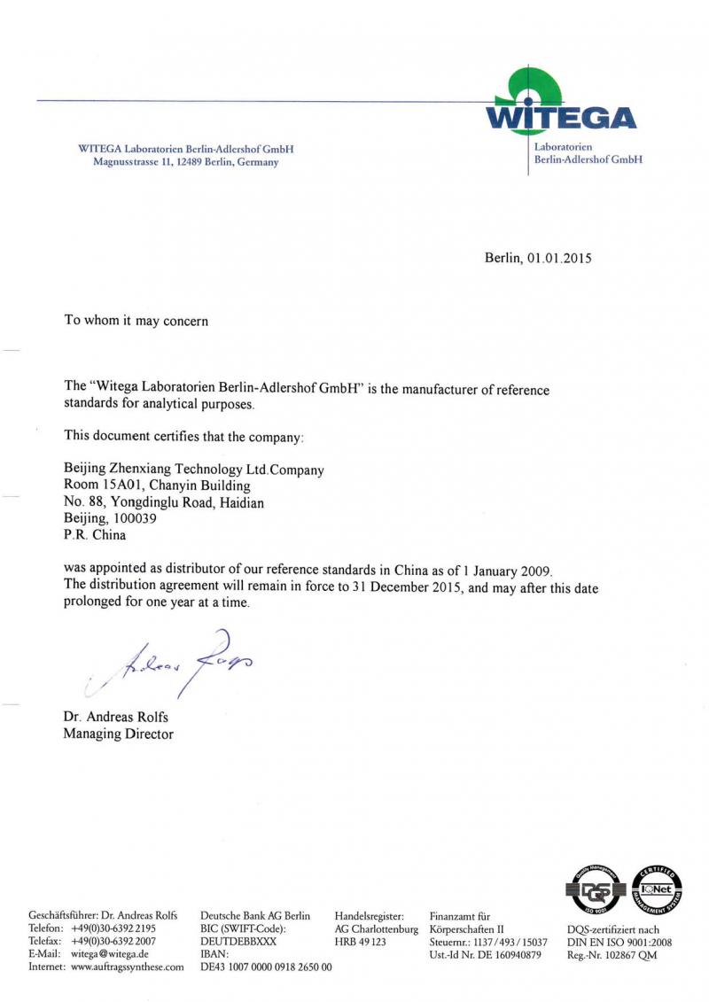 德国Witega代理证书