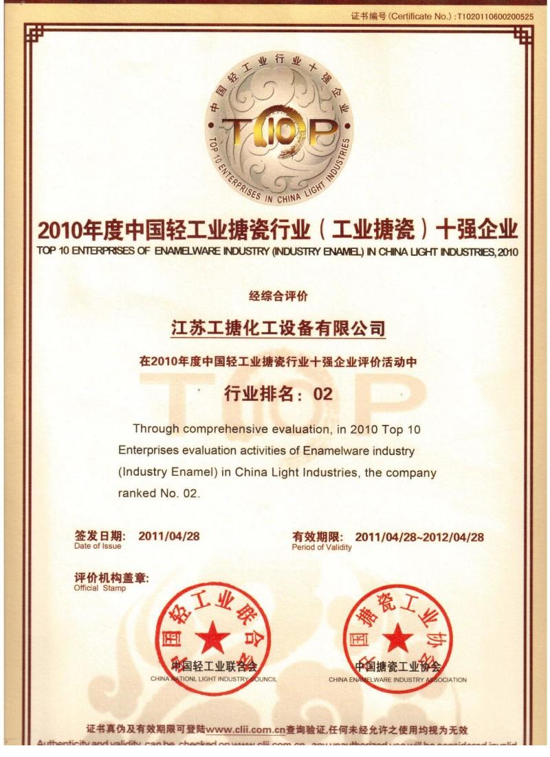 2010年度中国轻工业搪瓷行业(工业搪瓷)十强企业