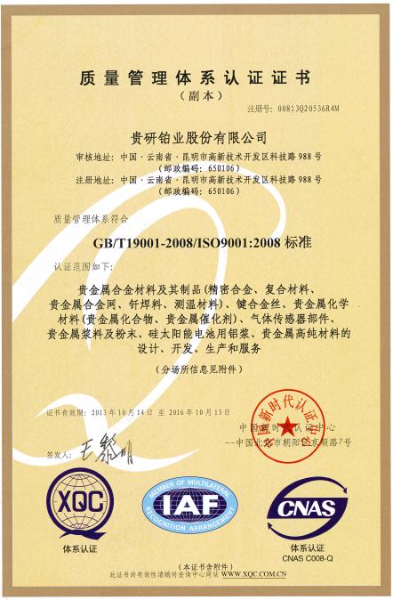 GB/T19001~2008/IS9001:2008