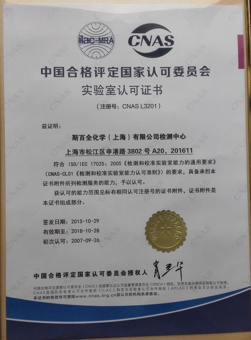 斯百全CANS检测证书中文版