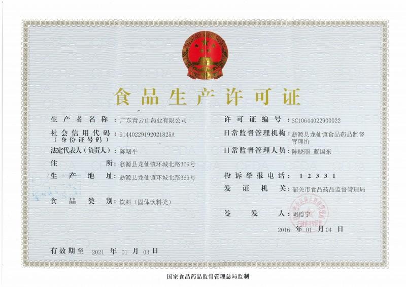 食品SC生产证书