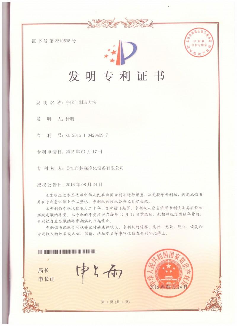 净化门制造方法-发明专利