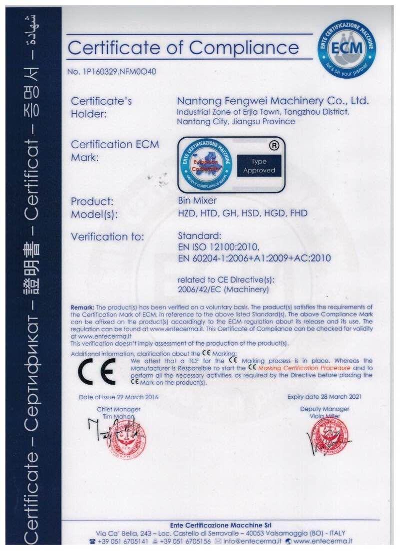 混合机CE认证