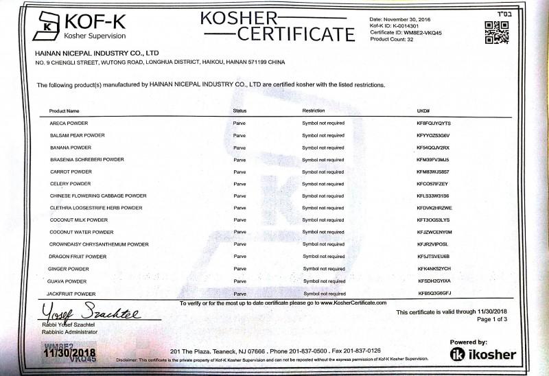 洁食KOSHER认证