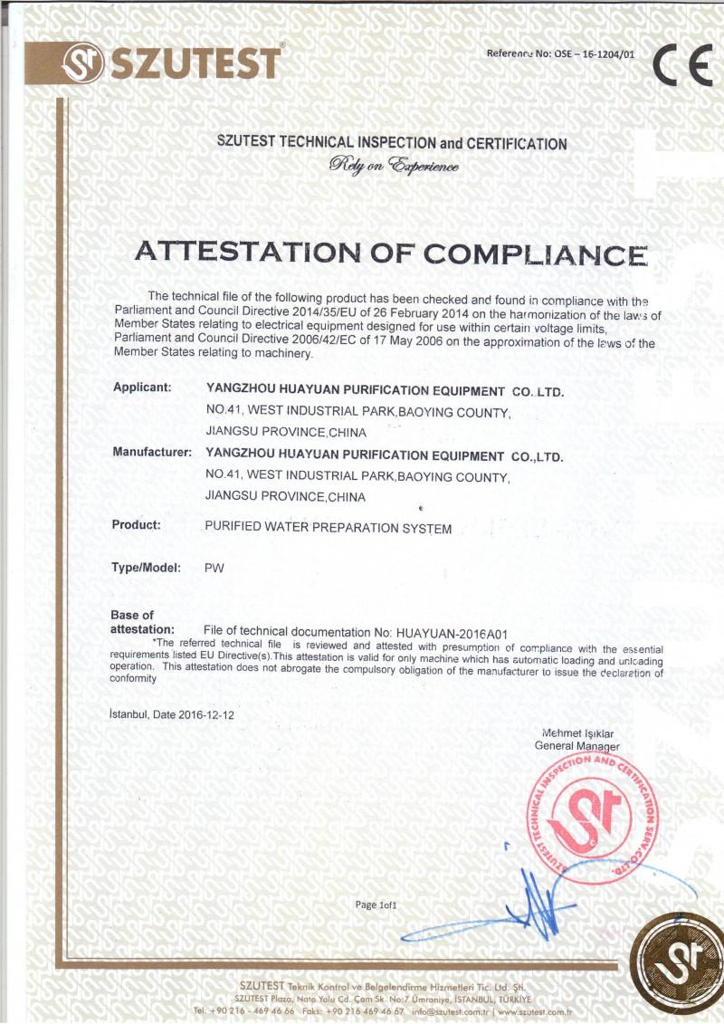 纯化水设备CE证书