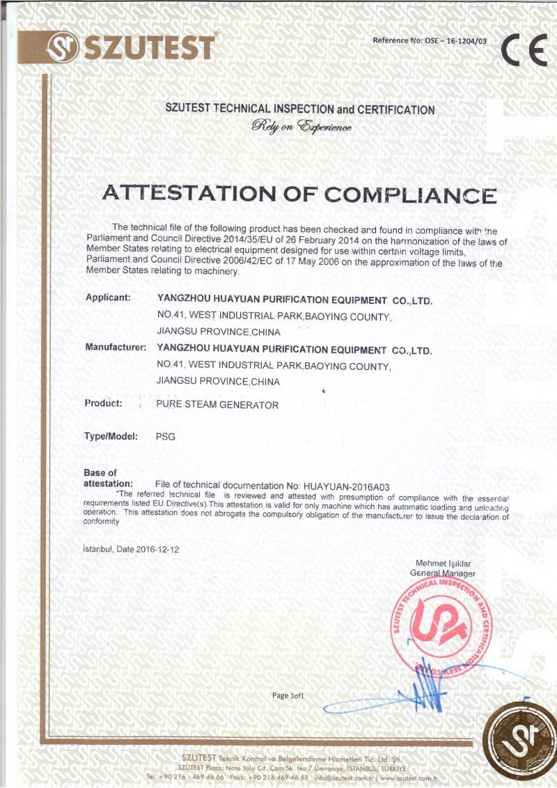纯蒸汽发生器CE证书