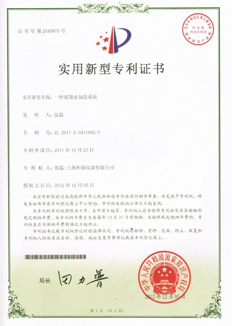 一种蒸馏水制造系统实用新型专利