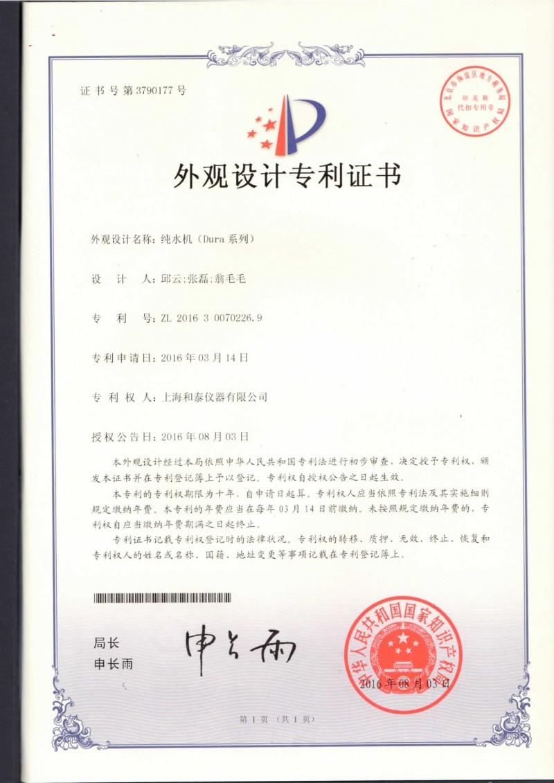 纯水机(Dura系列)外观设计专利