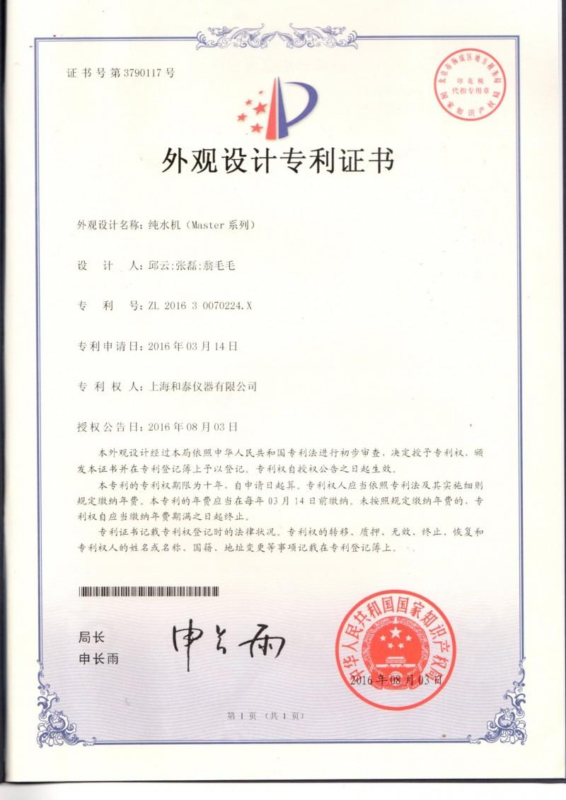 纯水机(Master系列)外观设计专利