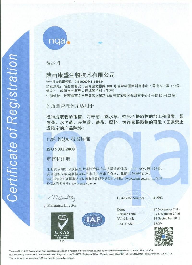 生产型ISO证书