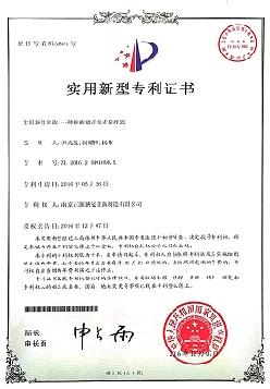 实用新型专利证书--一种搪玻璃可拆卸式搅拌器