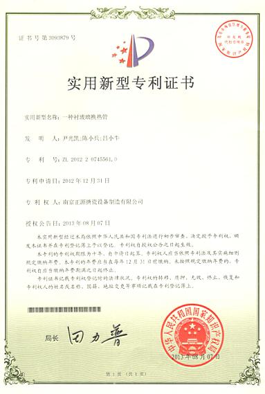 实用新型专利证书--一种衬玻璃换热器