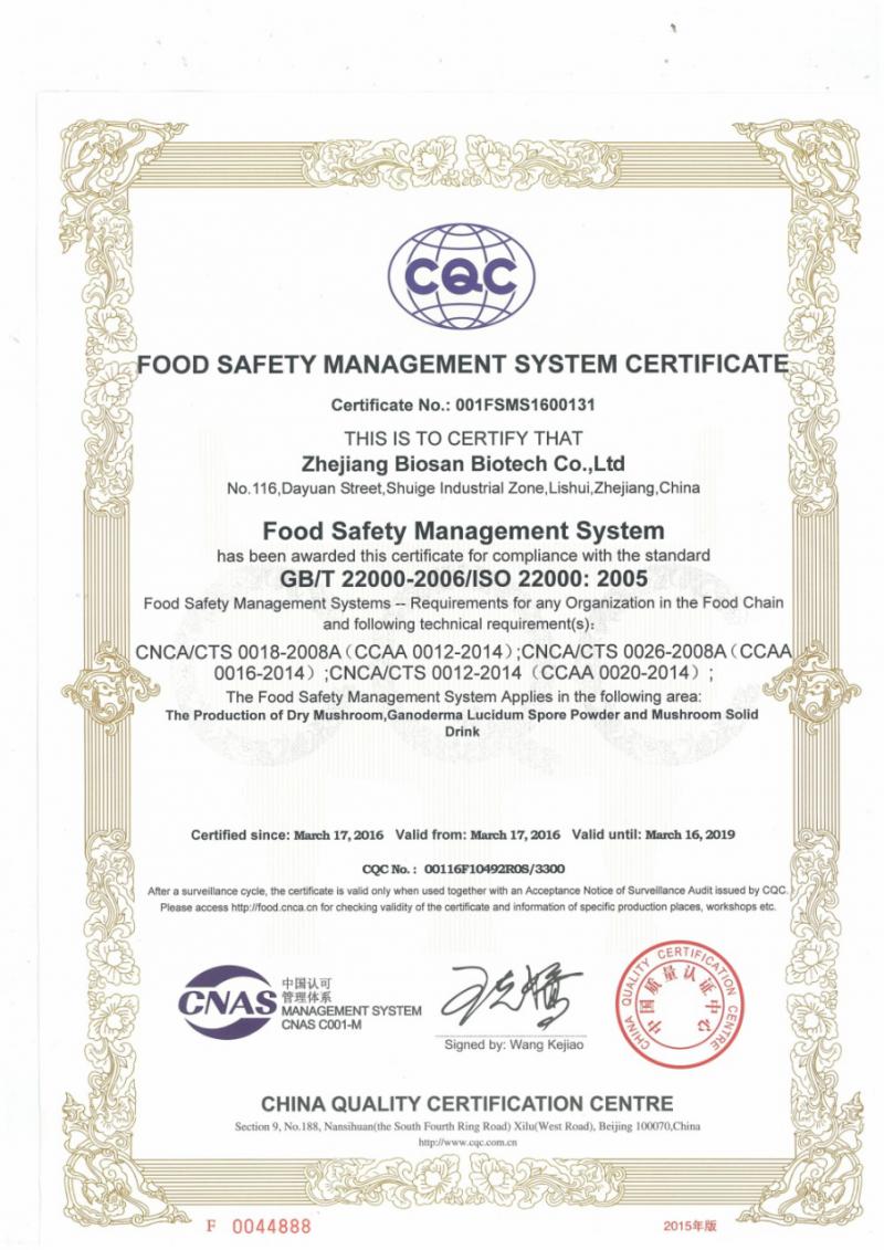 ISO22000证书
