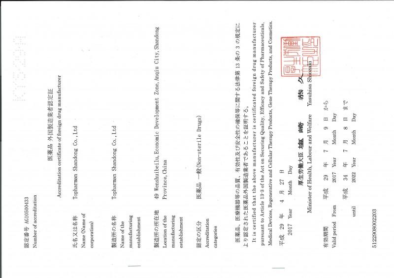 日本PMDA/AFM认证