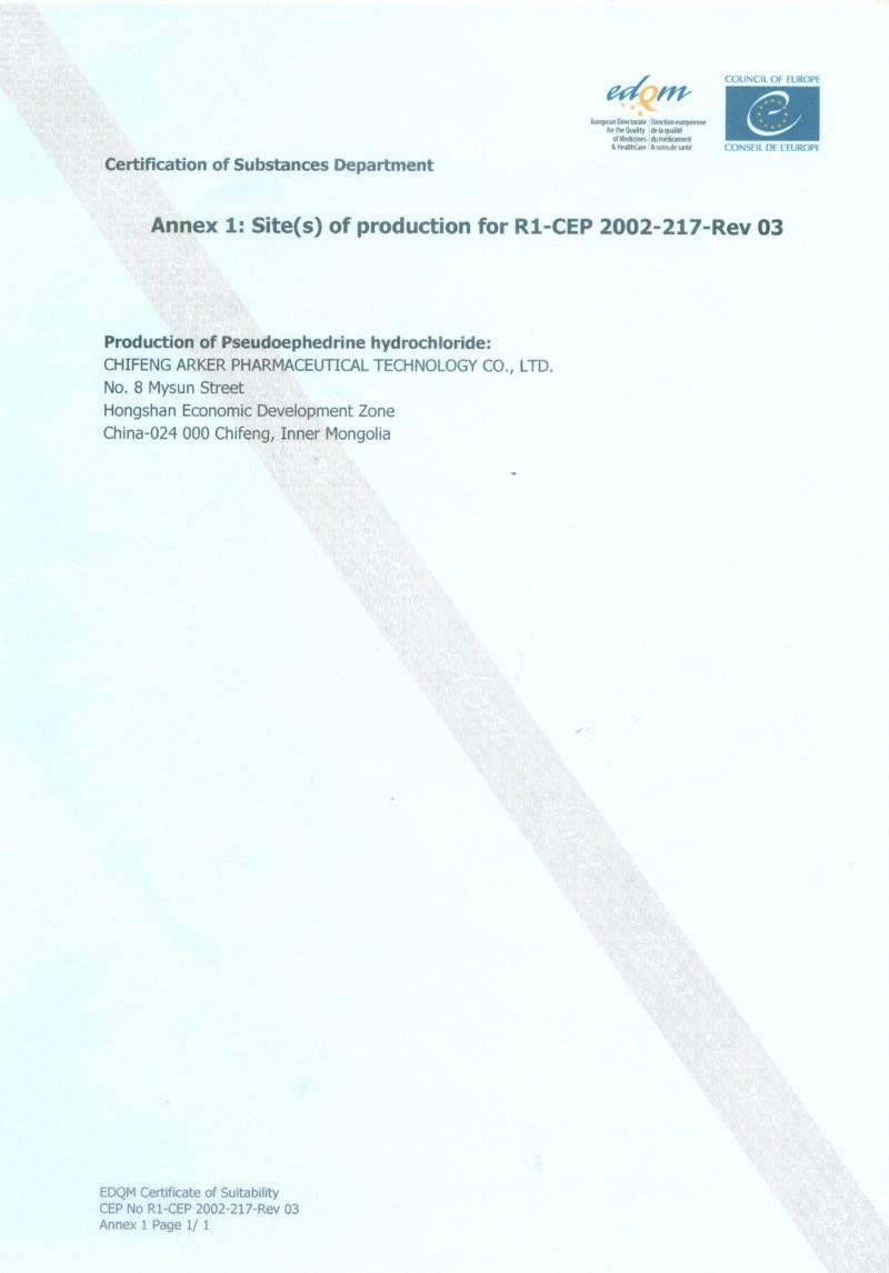 欧洲药典适用性证书