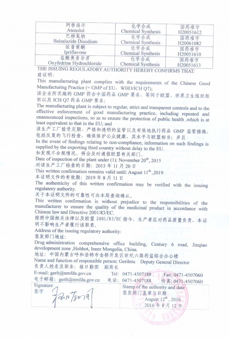 出口欧盟原料药证明文件