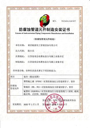 防腐蚀管道元件制造安装证书