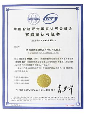 ISO 17025 CNAS实验室认可