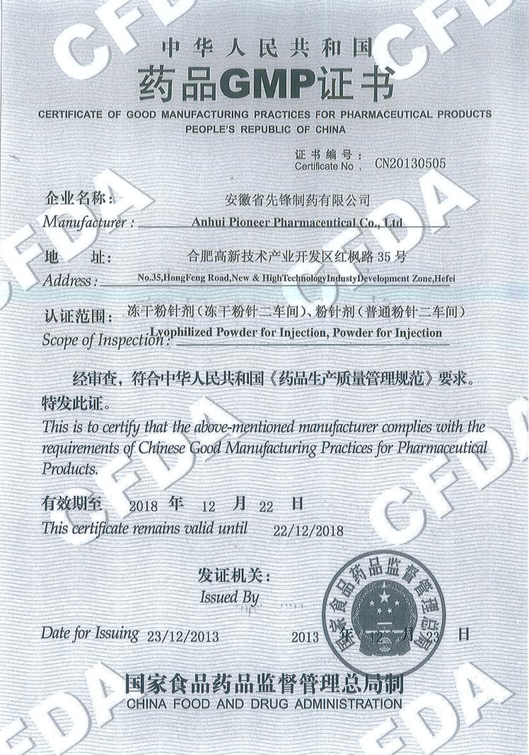 粉针GMP证书