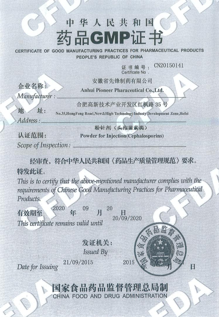 头孢粉针GMP证书
