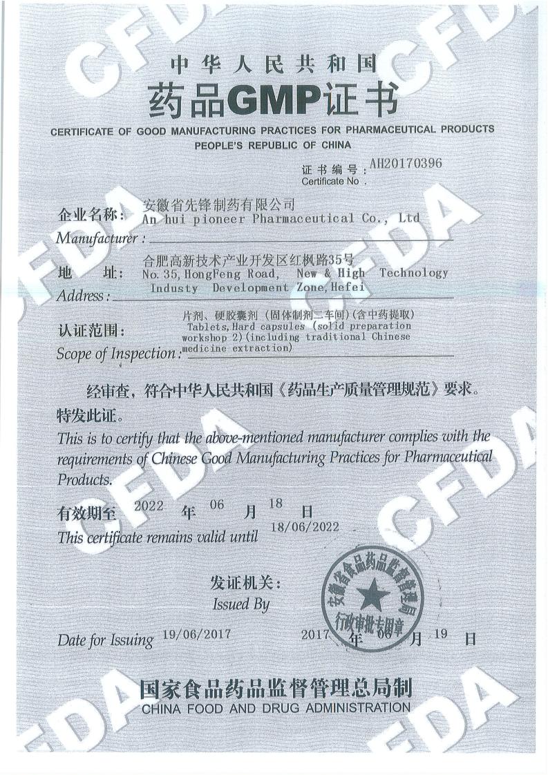 片剂硬胶囊剂GMP