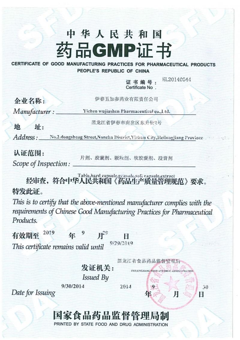 GMP Certicate