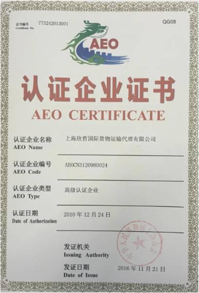 AEO Benefits