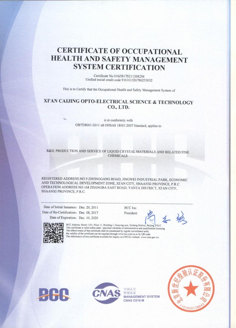 ISO18001职业健康管理证书