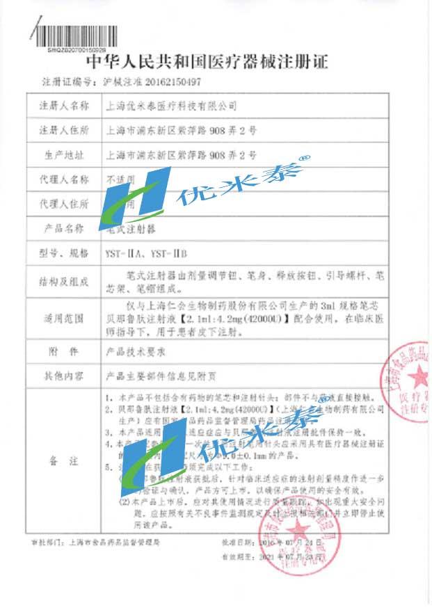 CFDA注册证