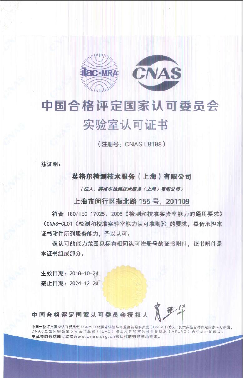 中国合格评定国家认可委员会 实验室认可证书