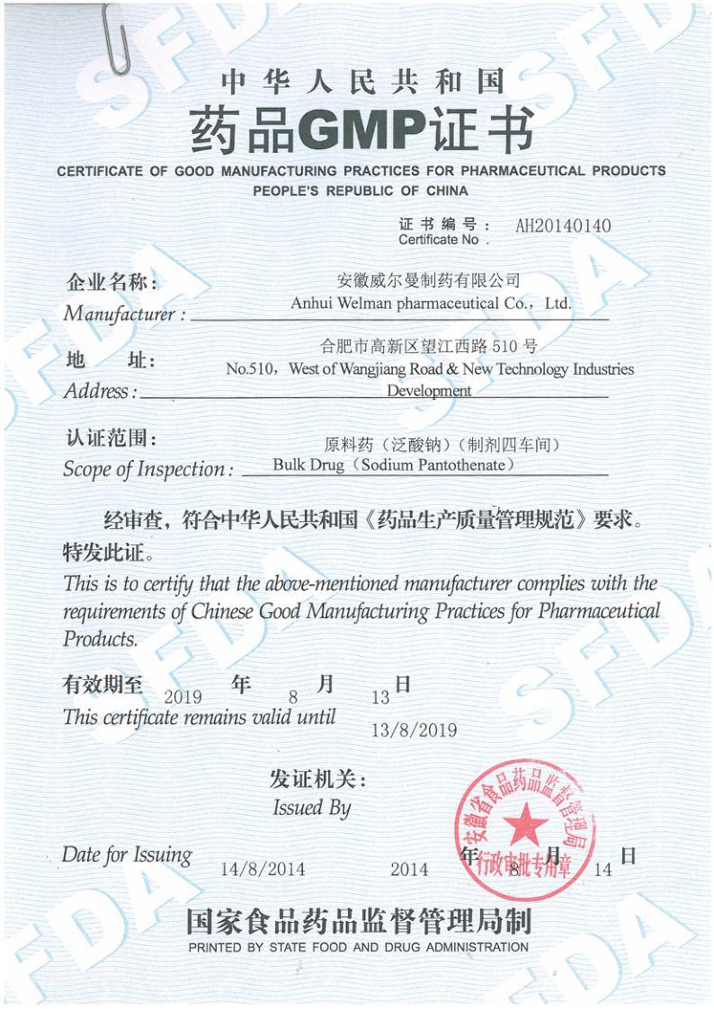 原料药(泛酸钠)GMP证书
