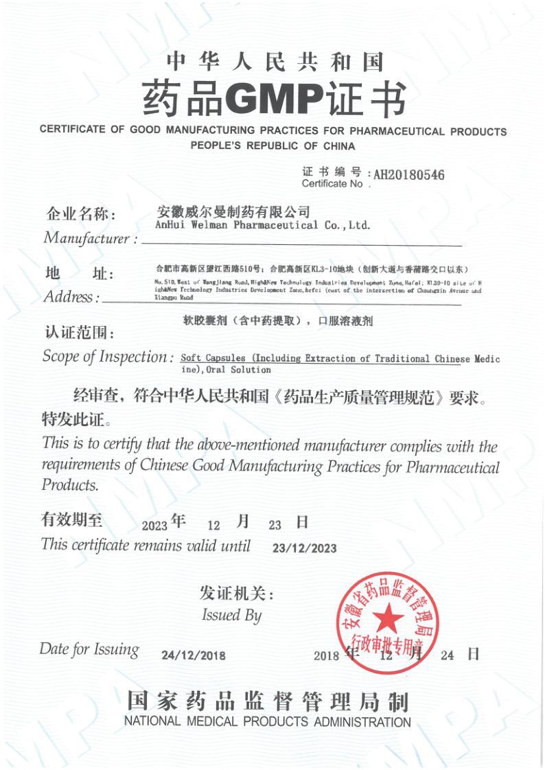 软胶囊剂、口服溶液剂GMP证书
