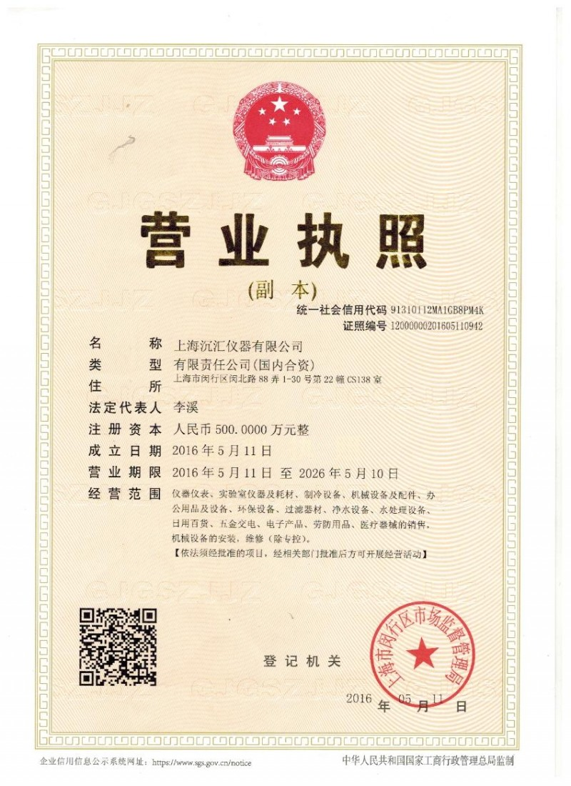 上海沉汇仪器manbetx体育软件下载