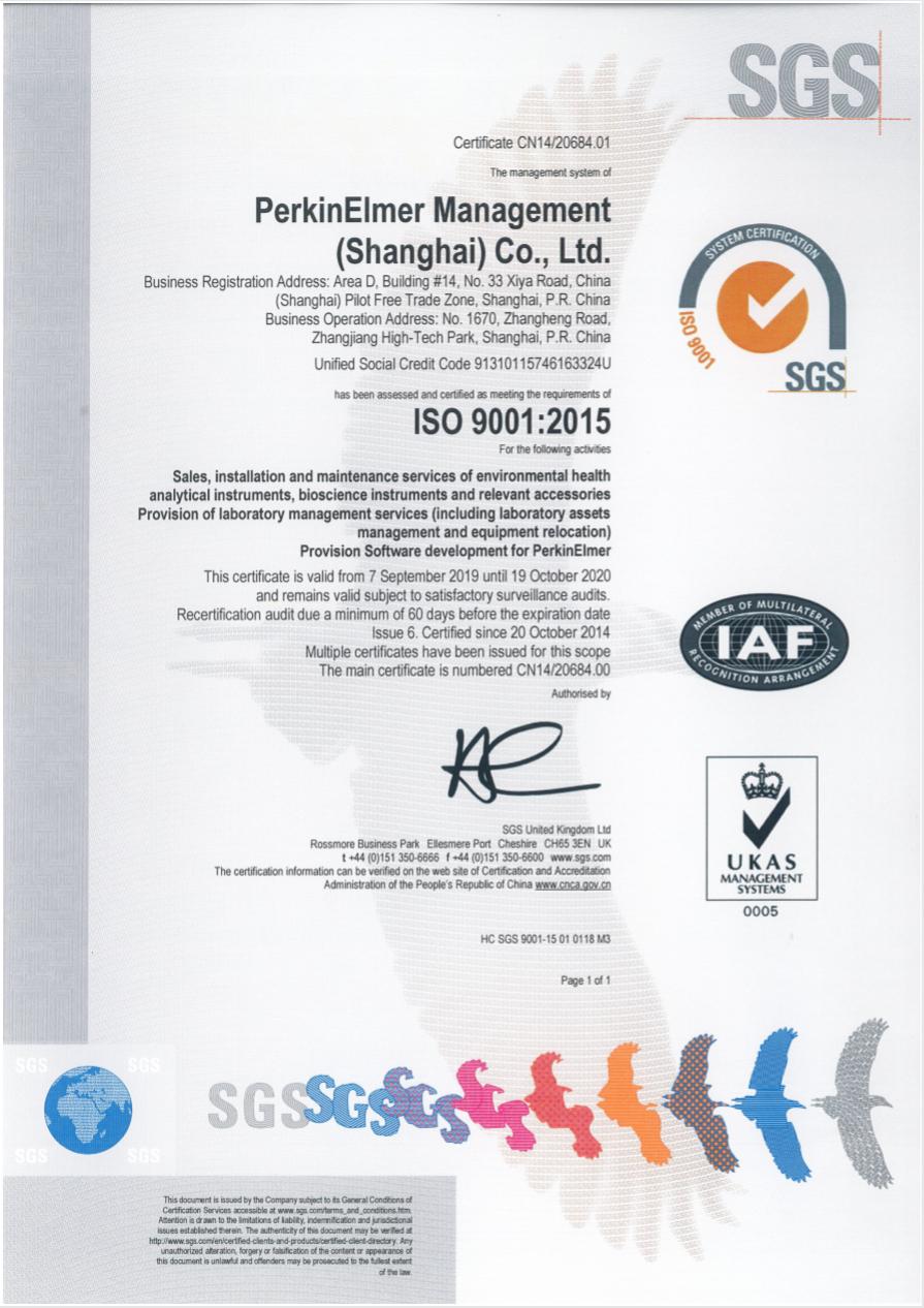 珀金埃尔默ISO 9001 2015 上海