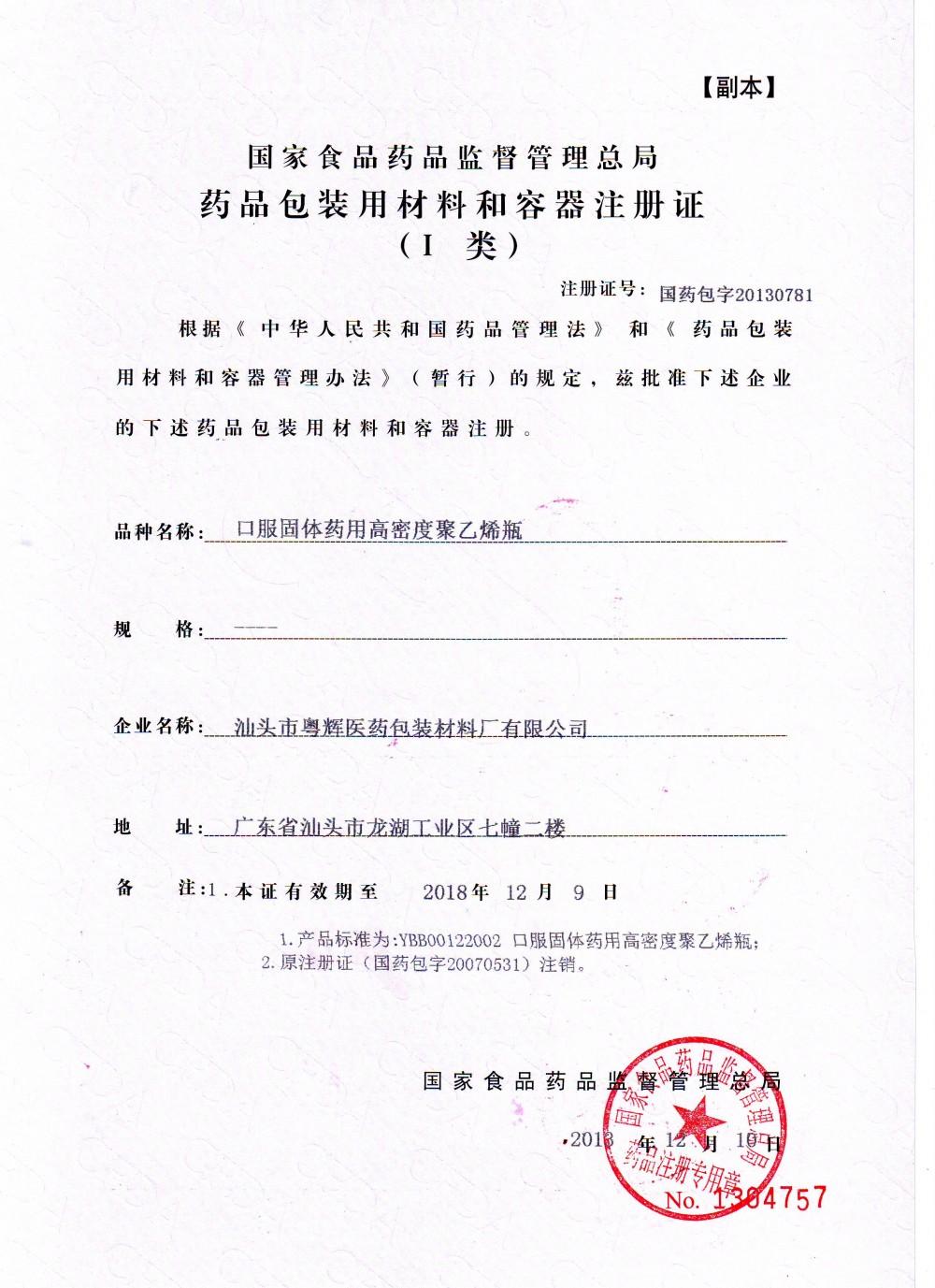 HDPE固体药包材证