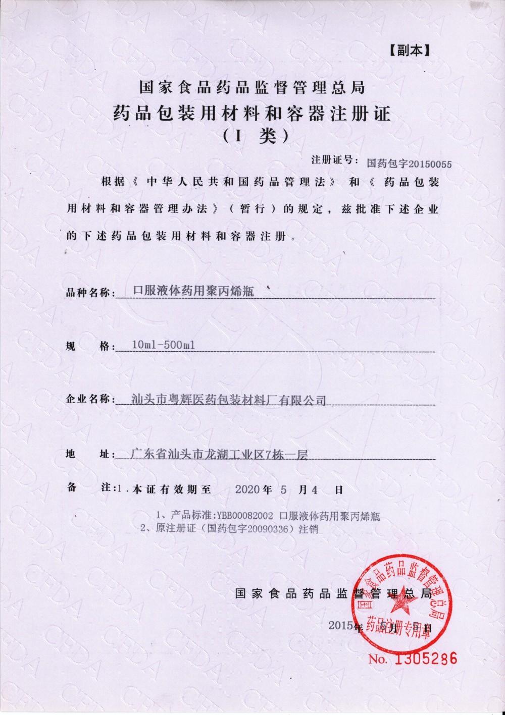 PP固体药包材证