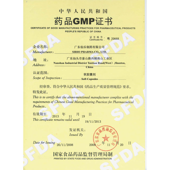 PHARMACEUTICAL PRODUCTS GMP