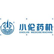 浙江小伦制药机械有限公司