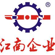 浙江江南制藥機械有限公司