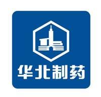 华北制药股份有限公司