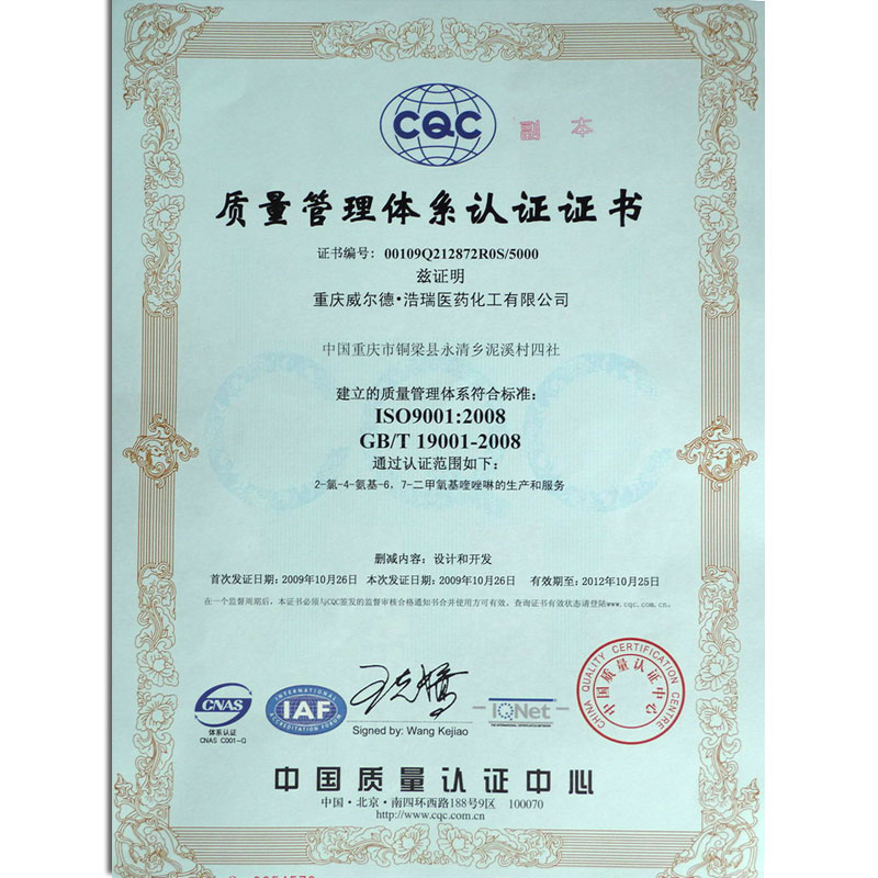 ISO9001:2008证书