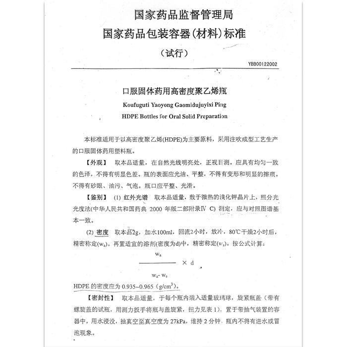 国家药品包装容器(材料)标准